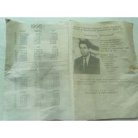 Календарь с избирательной рекламой 1995 года