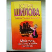 Юлия Шилова Мой грех Книга б/у