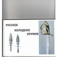 Русское холодное оружие.