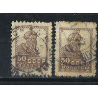 СССР 1925 Золотой стандарт Типо ВЗ 12 #93