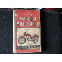 Книга минские мотоциклы