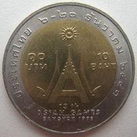 Таиланд 10 бат 1998 г. XIII летние Азиатские игры, Бангкок 1998