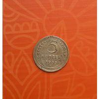 5 копеек 1935 года СССР(старый тип).Редкая монета! Неплохая!