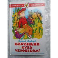 Валерий Медведев Баранкин, будь человеком! // Иллюстратор: Вясеслав Назарук