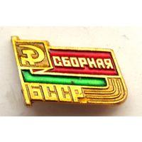 Сборная БССР
