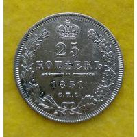 25 копеек 1851 г ПА Серебро Нечастая Сохран