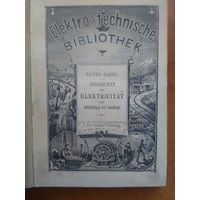 Elektro-technische BIBLIOTHEK. Густав Альбрехт. История электричества с учетом ее применения. (1885 год).