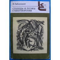 Н. Заболоцкий. Столбцы и поэмы. Стихотворения