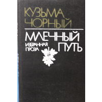 Млечный путь. Кузьма Чорный. Избранная проза, 1985