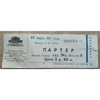 Билет в Государственный академический Большой театр СССР. г.Мрсква. 1987 г.