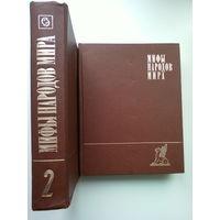 Энциклапедыя Мифы народов мира (в 2 томах)