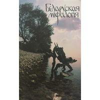 БЕЛАРУСКАЯ МIФАЛОГIЯ, книга 2001г.