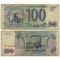 Россия. 100 рублей (образца 1993 года, P254) [серия ЧЭ]