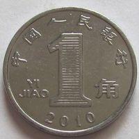 Китай, 1 цзяо 2010 г