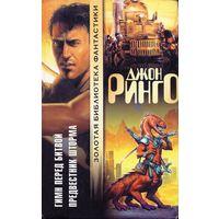 """Когда дьявол пляшет.Гимн перед битвой. Предвестник шторма.2 книги  цикл - Война с Послинами   (серия """"Золотая библиотека фантастики"""")Джон Ринго."""
