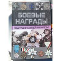 Боевые награды союзников Германии во 2-й мировой войне