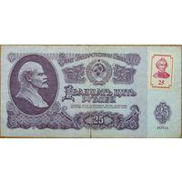 25 рублей 1961 Приднестровье