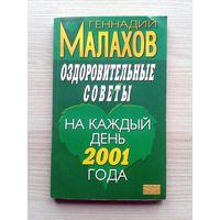 Геннадий Малахов. Оздоровительные советы на каждый день 2001 года.