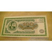 МММ 100 билетов. распродажа