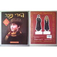 Книга наклеек (альбом с наклейками) Harry Potter (Гарри Поттер) на иврите. Израиль.