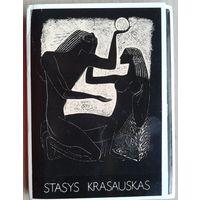 "Набор открыток ""Стасис Красаускас"" 1988 г. 16 двойных открыток. Чистые."