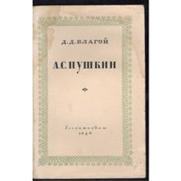 Д.Благой. А.С.Пушкин.