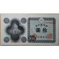 Япония 10 йен 1946 г.