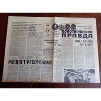 """Газета """"Комсомольская правда"""" за 24 июня 1970"""