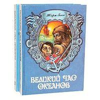Жорж Блон. Великий час океанов (комплект из 2 книг)