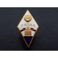 Ленинградский военно-механический институт (ЛВМИ) латунь, эмаль