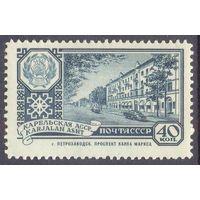 СССР 1960 Герб Карельская АССР пр.К.Маркса автомобиль