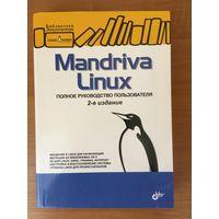 Mandriva Linux. Полное руководство пользователя, 2-e издание