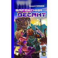 Варяжский десант. Андрей Горюнов