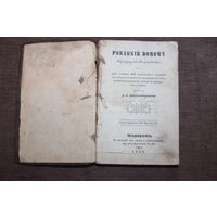 "Старая книга 1843 года, ""PORADNIK DOMOWY"", WARSZAWA, 300 советов, 227 страниц."