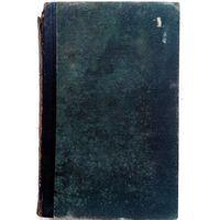 ЭНЦИКЛОПЕДИЧЕСКИЙ СЛОВАРЬ Ф.А. Брокгауз, И.А. Ефрон Т. 9 Гоа-Гравер 1893 г изд.