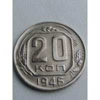 20 копеек СССР 1046 год