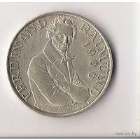 25 шиллингов, Австрия, серебро, 1966, Ferdinand Raimund