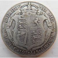 15 Великобритания пол кроны 1915 год, серебро