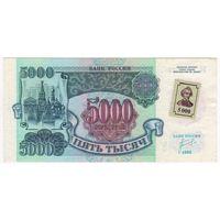 Приднестровье, банкнота 5000 руб 1992 года с маркой ПМР. 1993 год.  aUNC!!