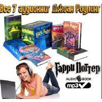Аудиокниги на НЕМЕЦКОМ - Джоан РОУЛИНГ. Гарри ПОТТЕР (2 DVD)