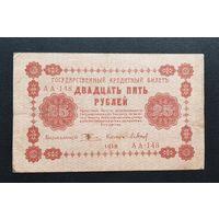 Нечастая бона в хорошем состоянии 25 рублей с рубля из старой коллекции