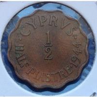 Кипр Британский 1/2 пиастра 1944