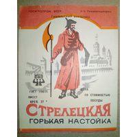 118 Этикетка от спиртного БССР СССР Гомель