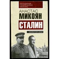 Анастас Микоян. Сталин каким я его знал. (Д)