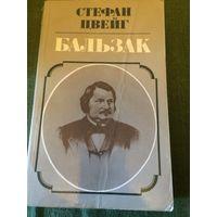 "Стефан Цвейг ""Бальзак"" 1984 г."