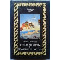 Книга Чезаре Ломброзо. Гениальность и помешательство 398 стр.