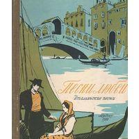 Песни любви. Итальянские песни. На русском и итальянском языках, с нотами.