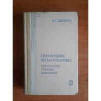 А.Г. Цыпкин Справочник по математике для средних учебных заведений