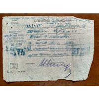 Справка о ранении. Армейский полевой госпиталь легкораненых номер 4175. 1943 г.