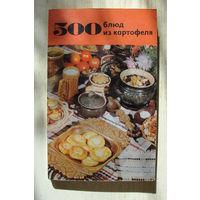 """В.Болотникова - """"500 блюд из картофеля"""" сборник рецептов 140 стр."""
